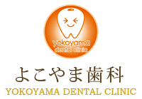 よこやま歯科 YOKOYAMA DENTAL CLINIC